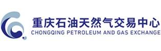重庆石油天然气交易中心