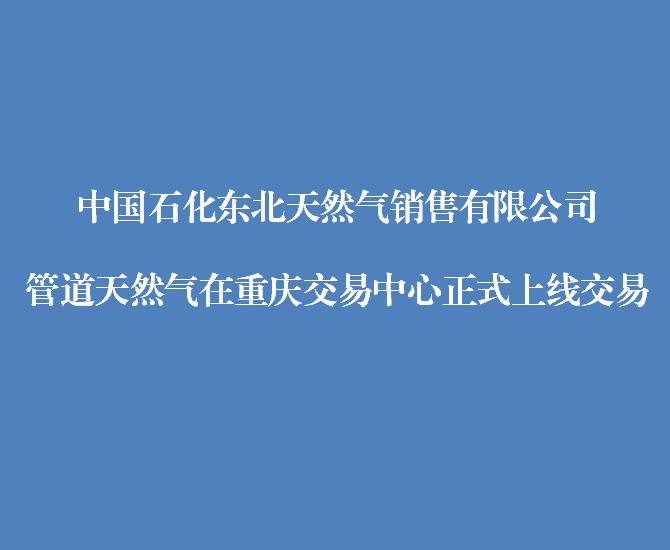 图片新闻:中国石化东北天然气销售有限公司管道天然气在重庆交易中心正式上线交易