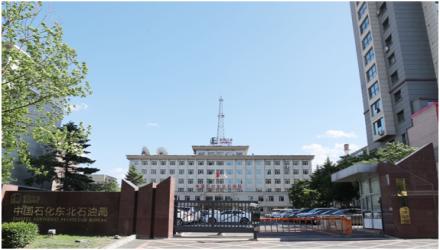 中国石化东北天然气销售有限公司管道天然气在重庆交易中心正式上线交易