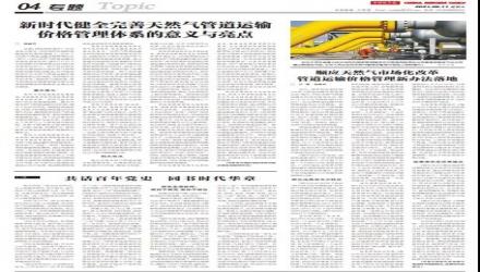 【政策解读】白俊 张雄君:顺应天然气市场化改革,管道运输价格管理新办法落地