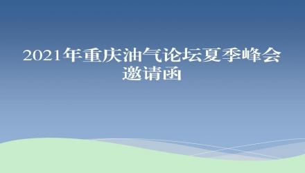 2021年重庆油气论坛夏季峰会邀请函