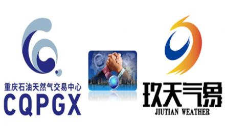 重庆石油天然气交易中心与北京玖天气象签署战略合作协议
