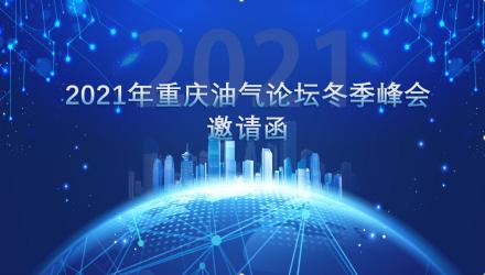 2021年重庆油气论坛冬季峰会邀请函