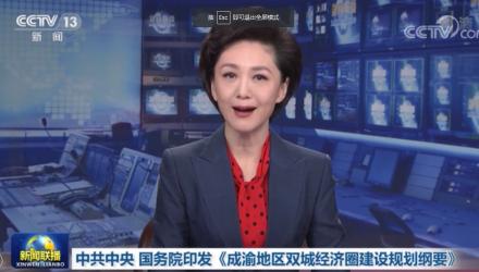 《成渝地区双城经济圈建设规划纲要》主要内容